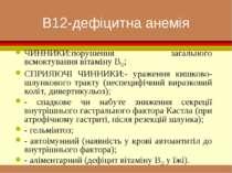 В12-дефіцитна анемія ЧИННИКИ:порушення загального всмоктування вітаміну В12; ...
