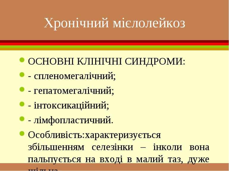 Хронічний мієлолейкоз ОСНОВНІ КЛІНІЧНІ СИНДРОМИ: - спленомегалічний; - гепато...