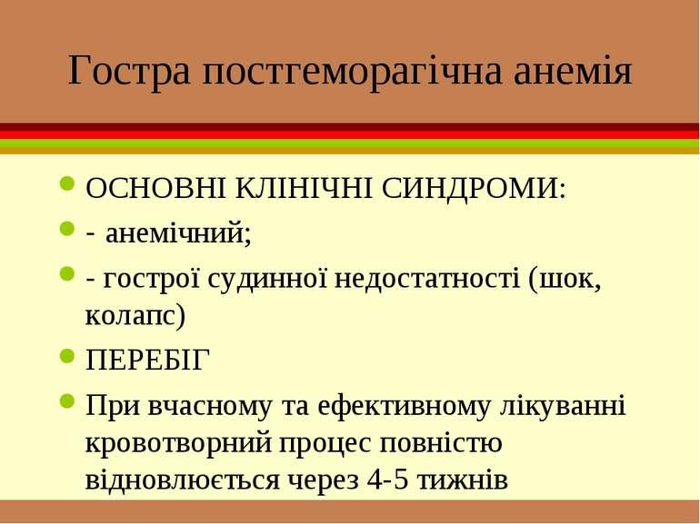 Гостра постгеморагічна анемія ОСНОВНІ КЛІНІЧНІ СИНДРОМИ: - анемічний; - гостр...