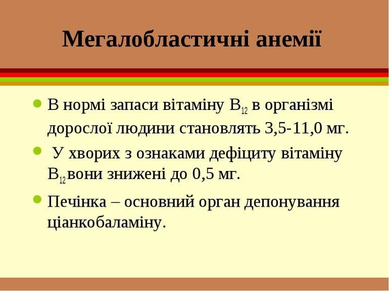 Мегалобластичні анемії В нормі запаси вітаміну В12 в організмі дорослої людин...