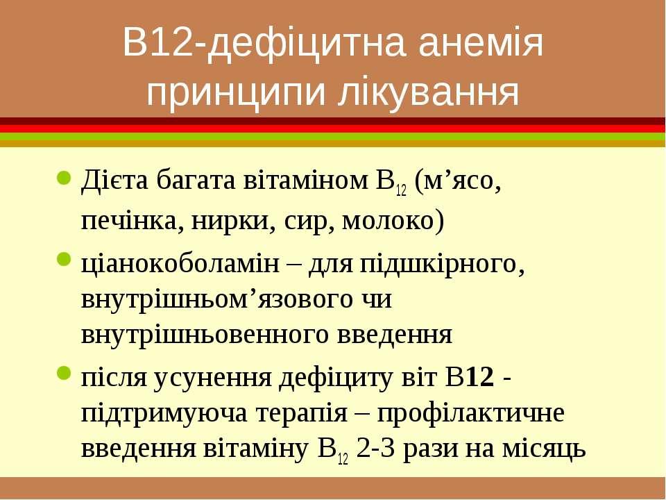 В12-дефіцитна анемія принципи лікування Дієта багата вітаміном В12 (м'ясо, пе...