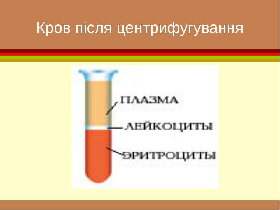 Кров після центрифугування