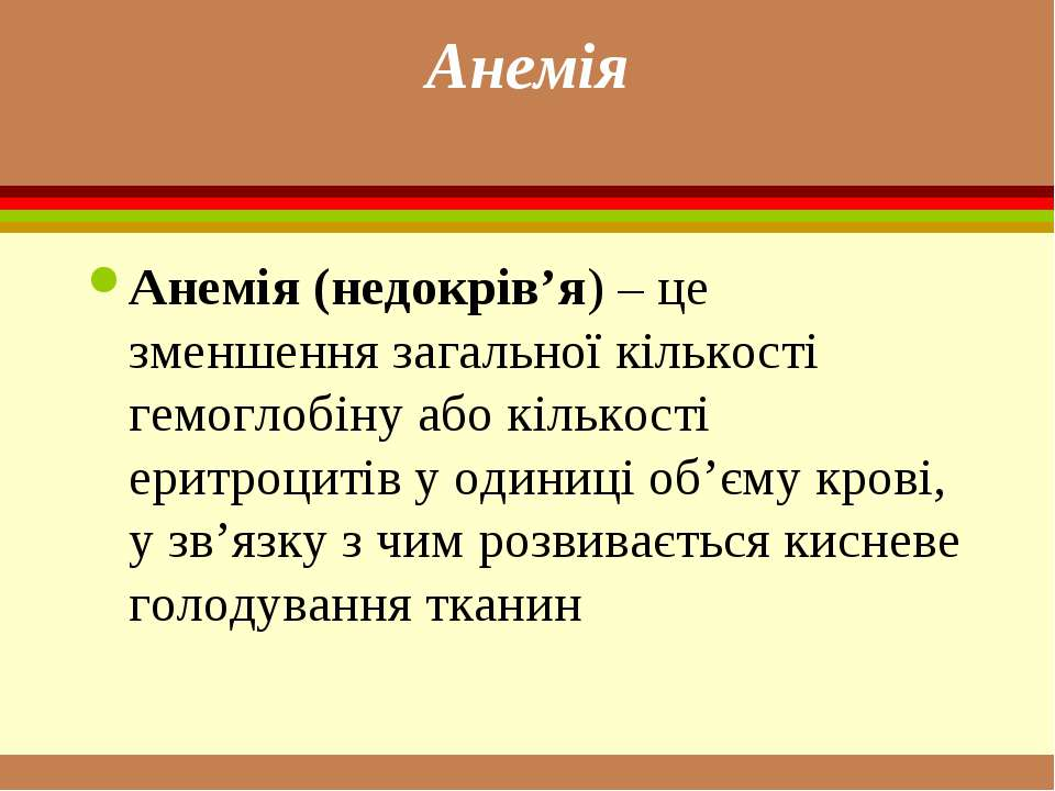 Анемія Анемія (недокрів'я) – це зменшення загальної кількості гемоглобіну або...