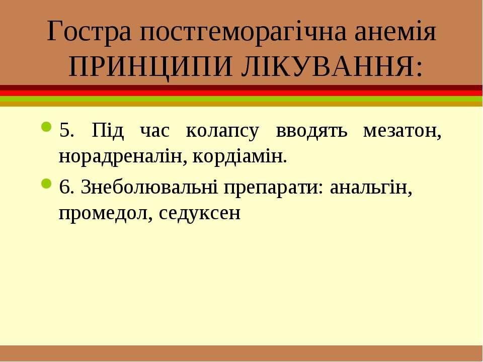 Гостра постгеморагічна анемія ПРИНЦИПИ ЛІКУВАННЯ: 5. Під час колапсу вводять ...