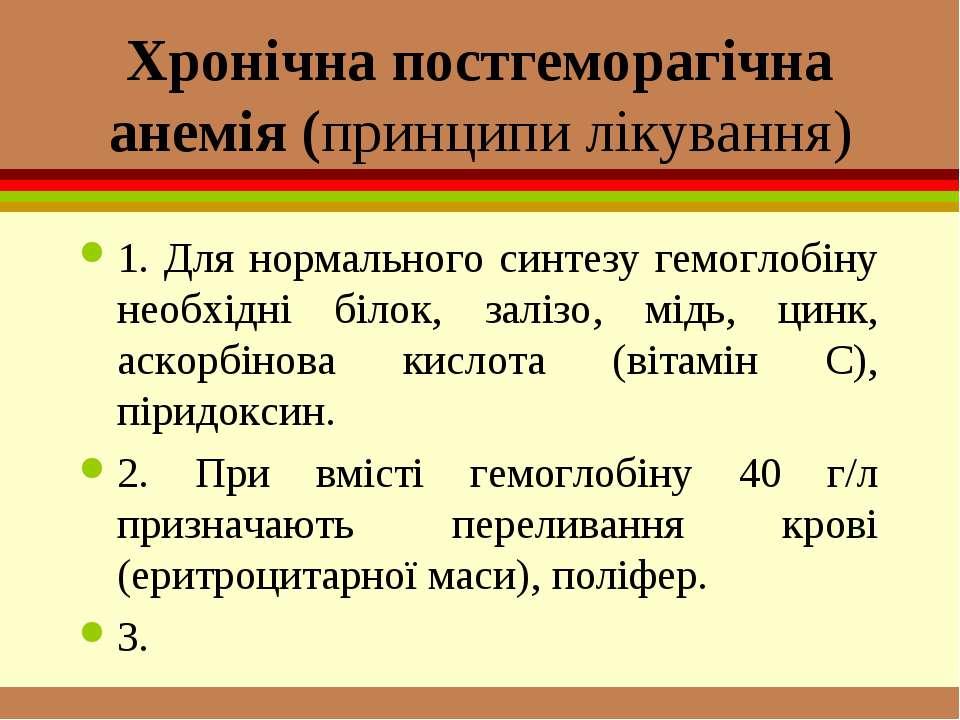 Хронічна постгеморагічна анемія (принципи лікування) 1. Для нормального синте...