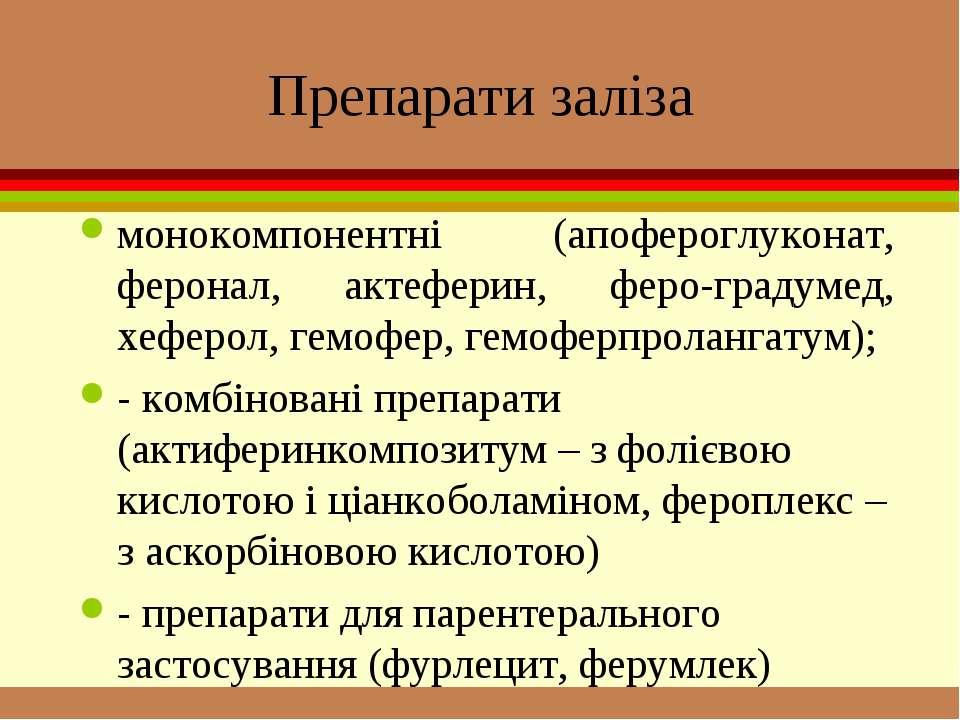 Препарати заліза монокомпонентні (апофероглуконат, феронал, актеферин, феро-г...