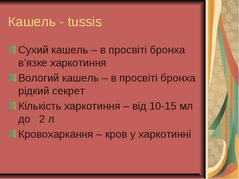 Кашель - tussis Сухий кашель – в просвіті бронха в'язке харкотиння Вологий ка...