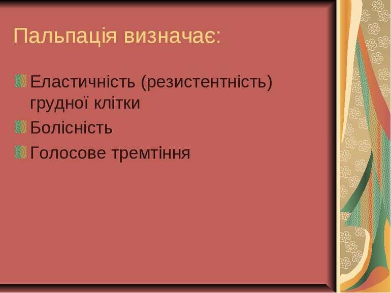 Пальпація визначає: Еластичність (резистентність) грудної клітки Болісність Г...