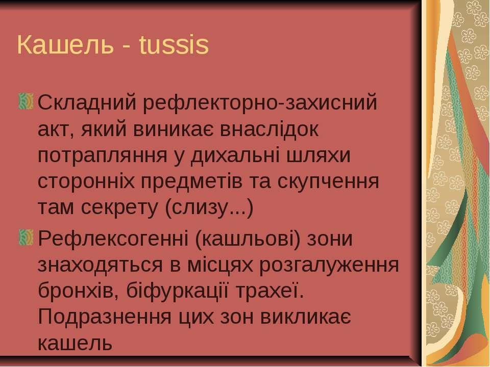 Кашель - tussis Складний рефлекторно-захисний акт, який виникає внаслідок пот...
