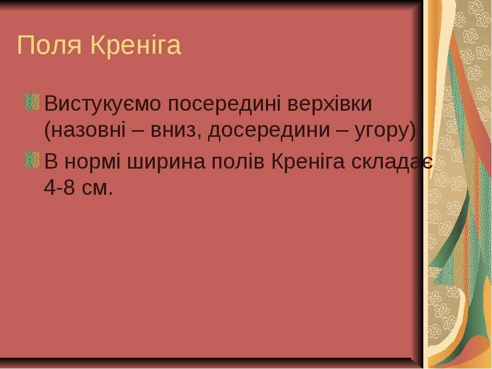 Поля Креніга Вистукуємо посередині верхівки (назовні – вниз, досередини – уго...