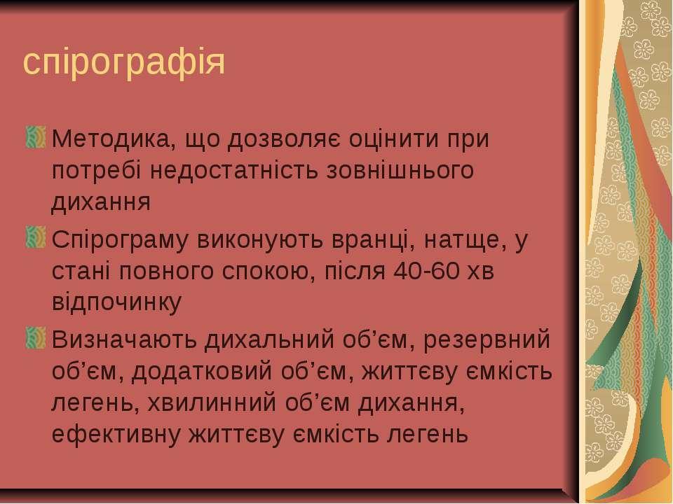 спірографія Методика, що дозволяє оцінити при потребі недостатність зовнішньо...
