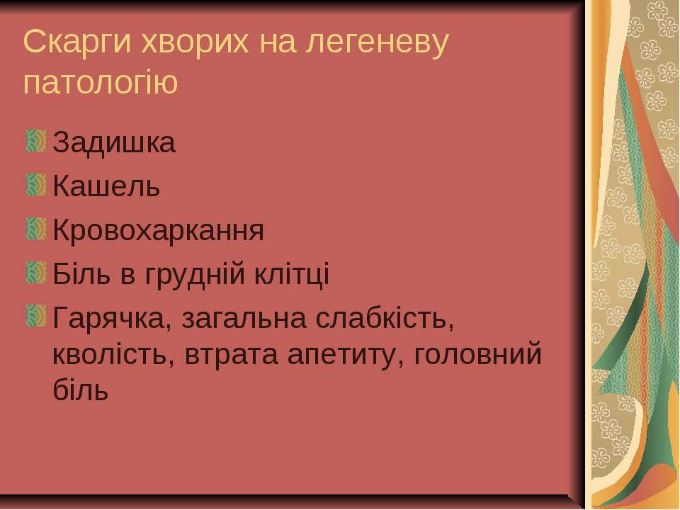 Скарги хворих на легеневу патологію Задишка Кашель Кровохаркання Біль в грудн...