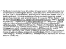 Згідно з уявленнями пана Швайдака атом вічності має космометрію інвертованої ...