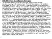 §001.04. Філіпп Чорнобров та Метатрон. Як повідомив мені пан Юрій Швайдак, пе...