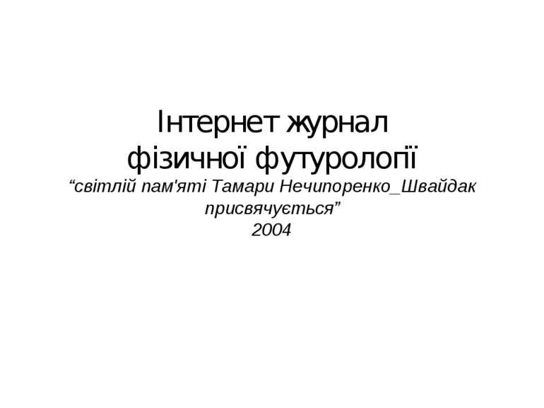 """Інтернет журнал фізичної футурології """"світлій пам'яті Тамари Нечипоренко_Швай..."""