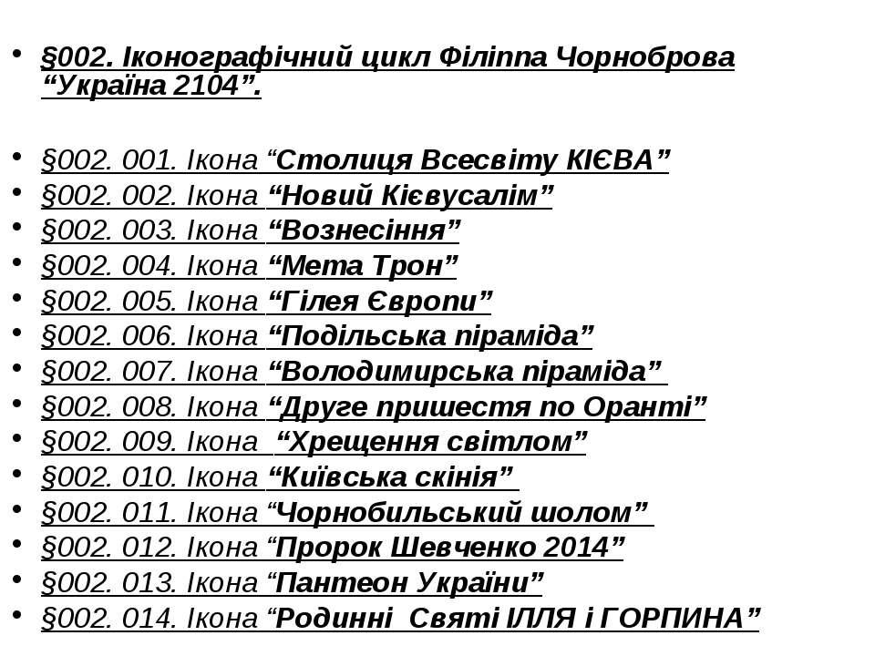 """§002. Іконографічний цикл Філіппа Чорноброва """"Україна 2104"""". §002. 001. Ікона..."""
