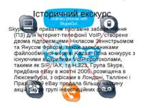 Історичний екскурс Skype— це приватне прогамне забезпечення (ПЗ) для інтернет...