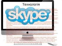 Технологія Користувачі Skype по суті роблять телефонні виклики і відеовиклики...