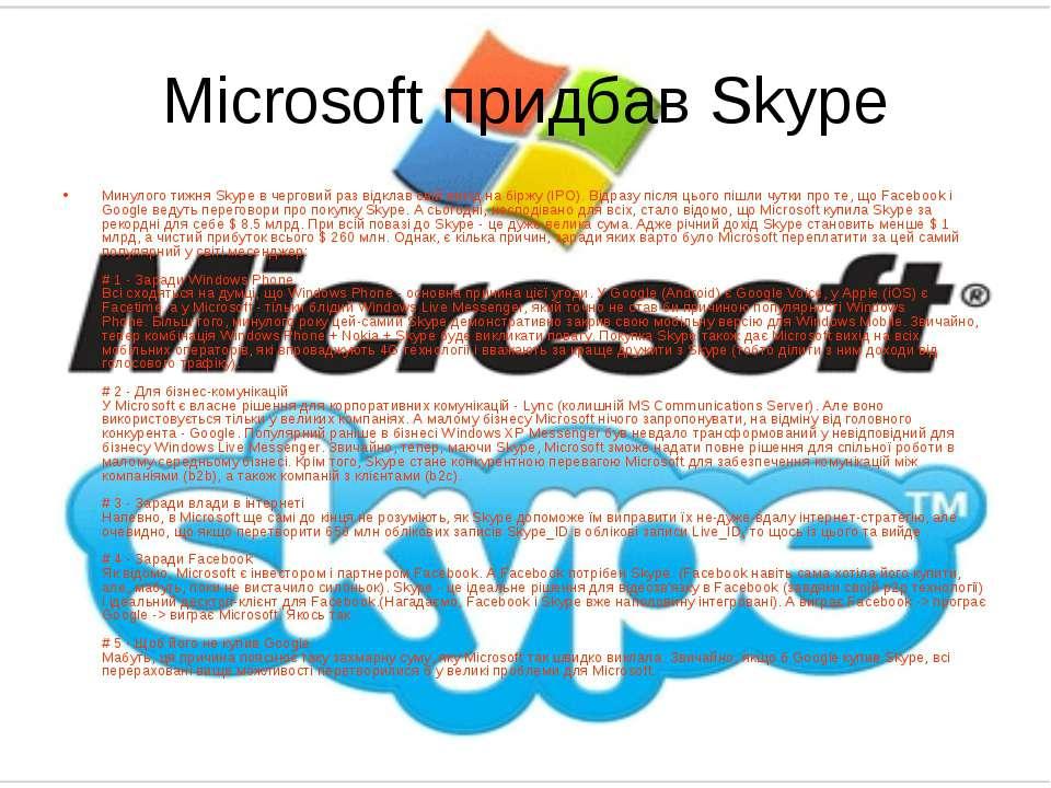 Microsoft придбав Skype Минулого тижня Skype в черговий раз відклав свій вихі...