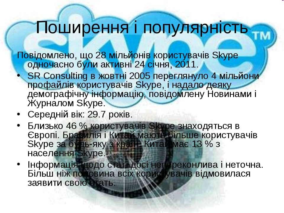 Поширення і популярність Повідомлено, що 28 мільйонів користувачів Skype одно...