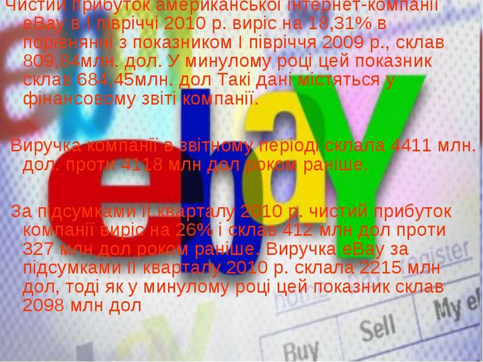 Чистий прибуток американської інтернет-компанії eBay в I півріччі 2010 р. вир...