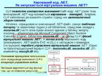 Керований код .NET. Як запускається віртуальна машина .NET? CLR повністю конт...