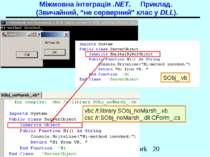 """Міжмовна інтеграція .NET. Приклад. (Звичайний, """"не серверний"""" клас у DLL). CF..."""