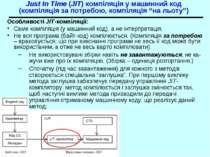 Just In Time (JIT) компіляція у машинний код (компіляція за потребою, компіля...