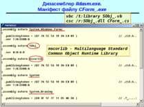 Дизасемблер ildasm.exe. Маніфест файлу CForm_.exe vbc /t:library SObj_.vb csc...
