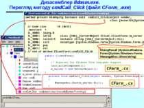 Дизасемблер ildasm.exe. Перегляд методу cmdCall_Click (файл CForm_.exe) vbc /...