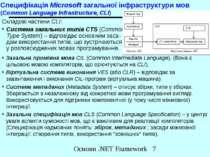 Специфікація Microsoft загальної інфраструктури мов (Common Language Infrastr...
