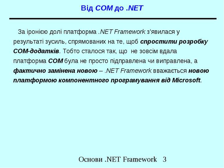 Від COM до .NET За іронією долі платформа .NET Framework з'явилася у результа...