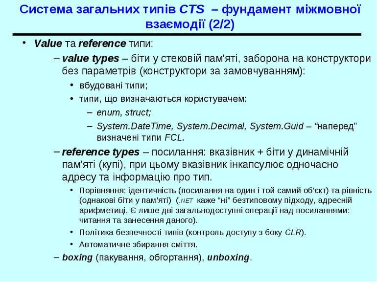 Система загальних типів CTS – фундамент міжмовної взаємодії (2/2) Value та re...