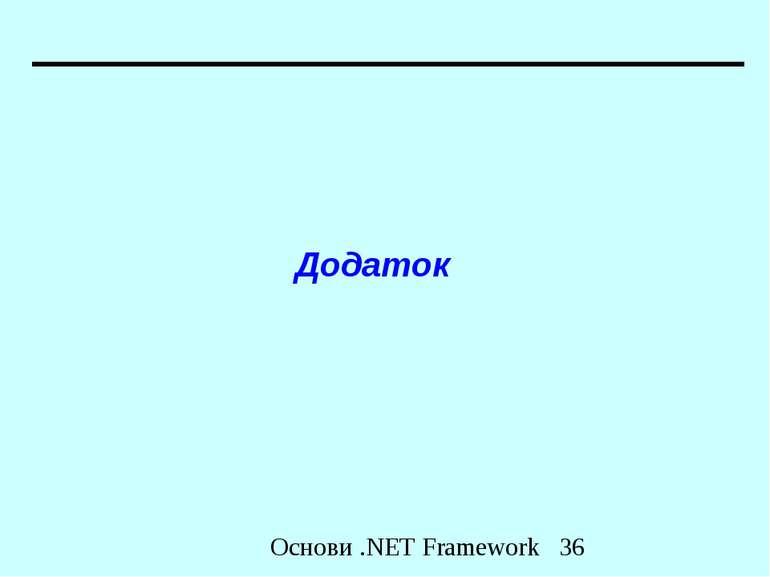 Додаток Основи .NET Framework