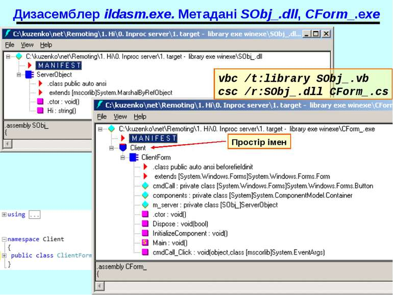 Дизасемблер ildasm.exe. Метадані SObj_.dll, CForm_.exe Простір імен vbc /t:li...