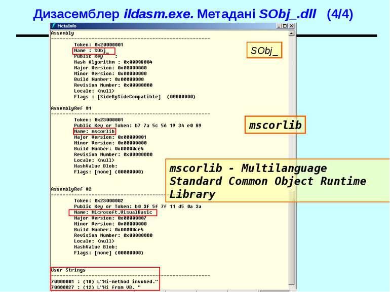 Дизасемблер ildasm.exe. Метадані SObj_.dll (4/4) mscorlib - Multilanguage Sta...