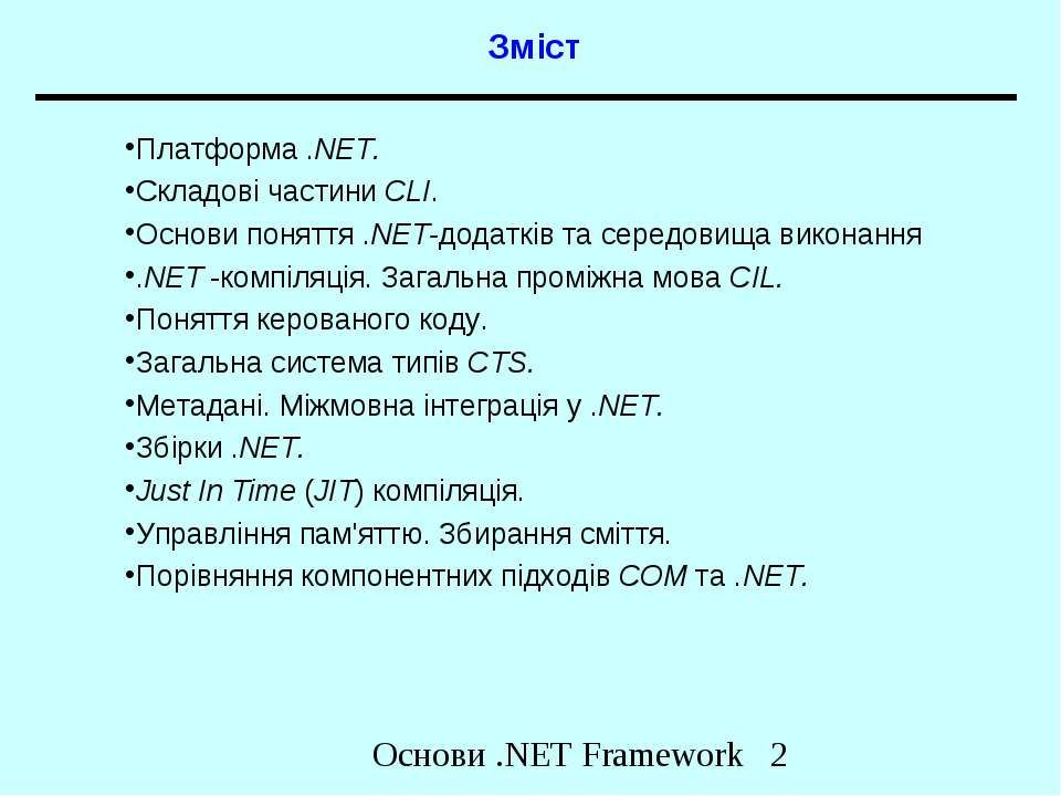 Зміст Платформа .NET. Складові частини CLI. Основи поняття .NET-додатків та с...