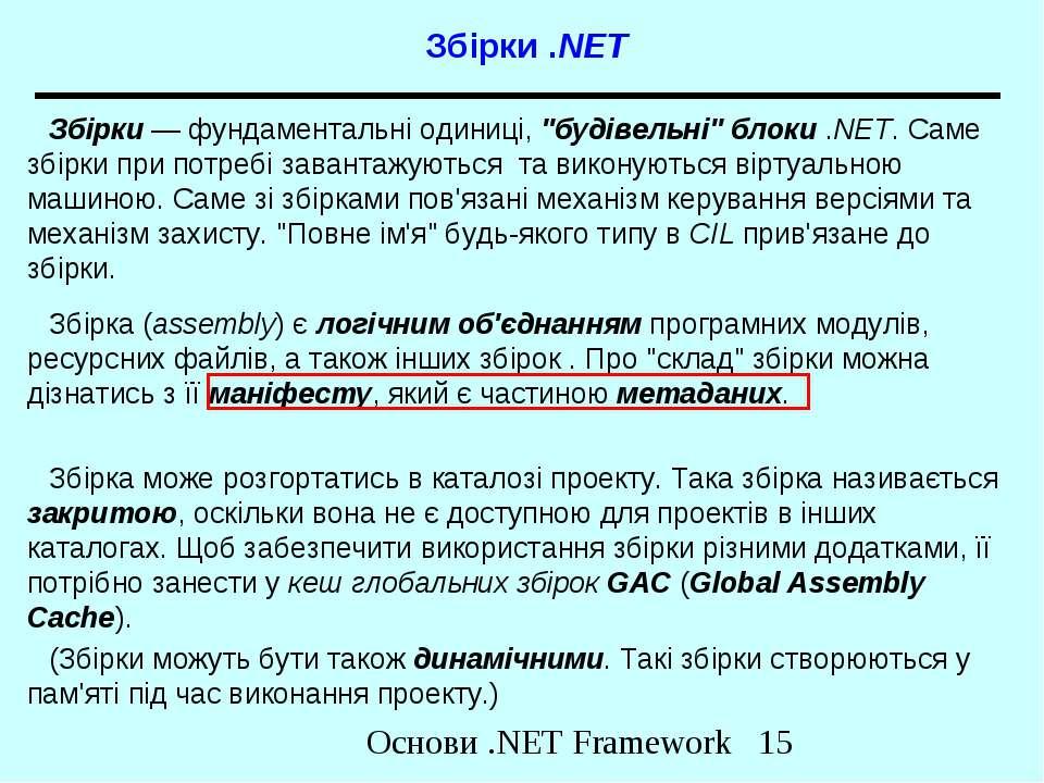"""Збірки .NET Збірки — фундаментальні одиниці, """"будівельні"""" блоки .NET. Саме зб..."""