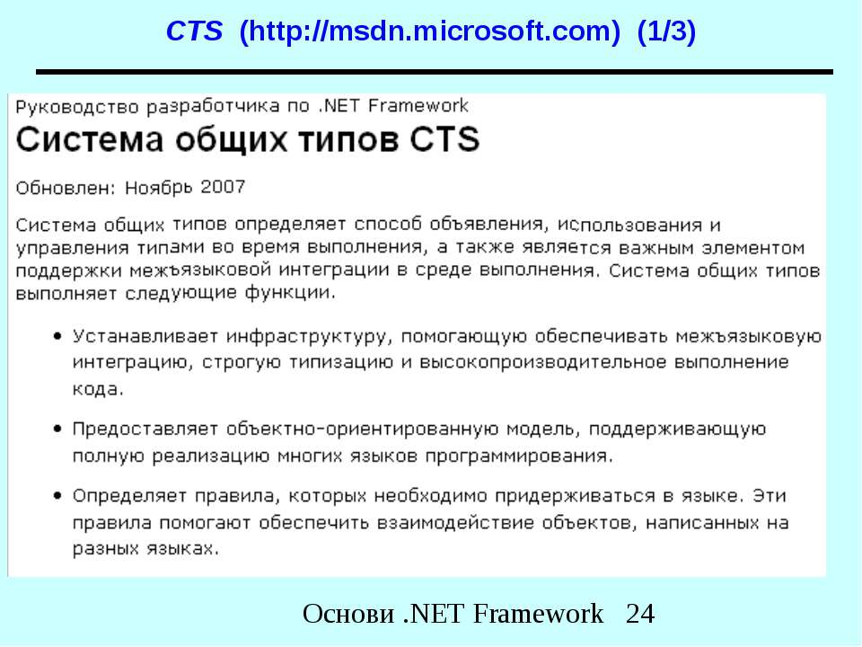 CTS (http://msdn.microsoft.com) (1/3) Основи .NET Framework