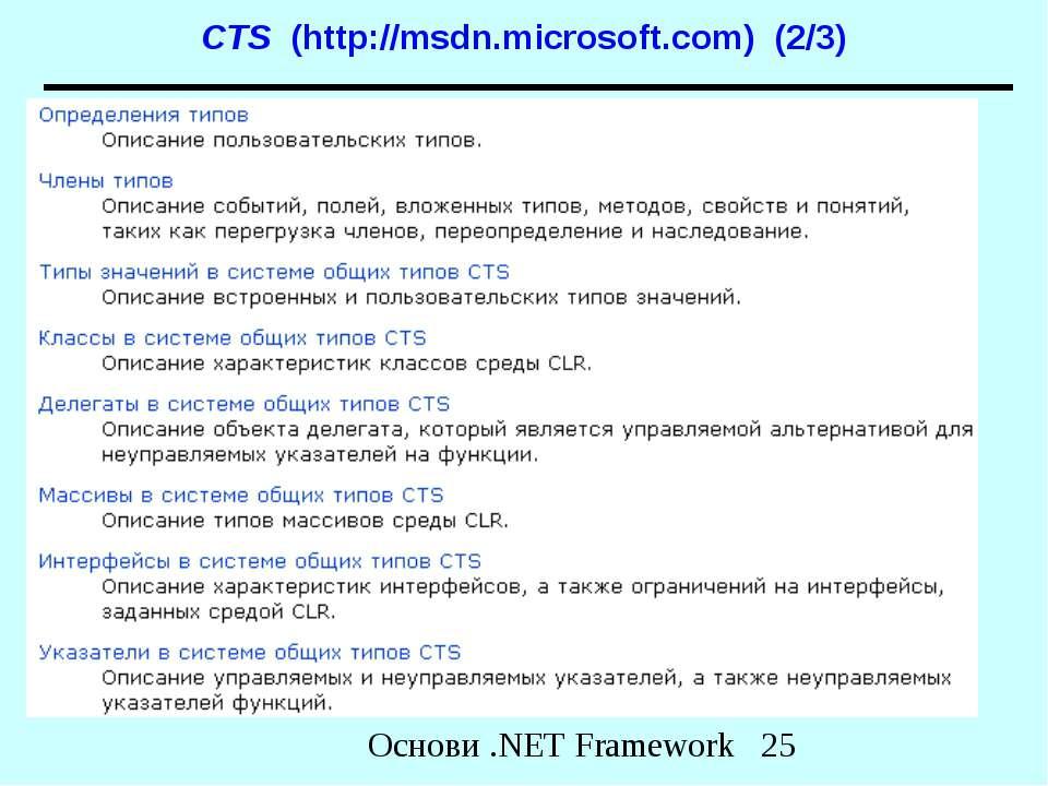 CTS (http://msdn.microsoft.com) (2/3) Основи .NET Framework