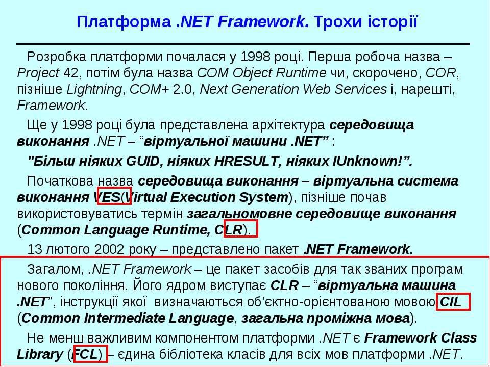 Платформа .NET Framework. Трохи історії Розробка платформи почалася у 1998 ро...