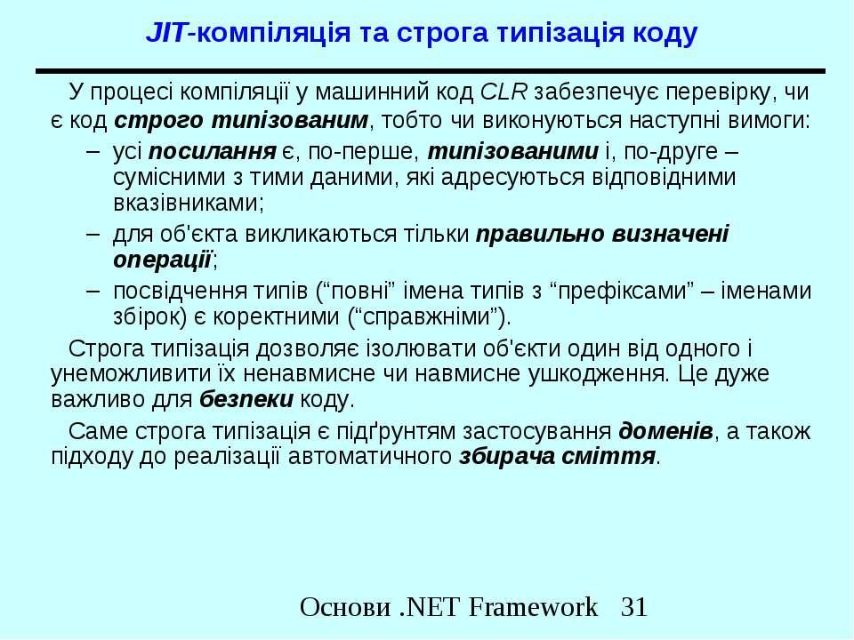 JIT-компіляція та строга типізація коду У процесі компіляції у машинний код C...