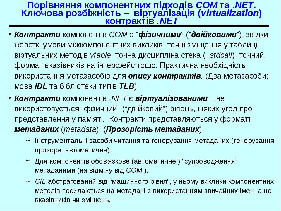 Порівняння компонентних підходів COM та .NET. Ключова розбіжність – віртуаліз...