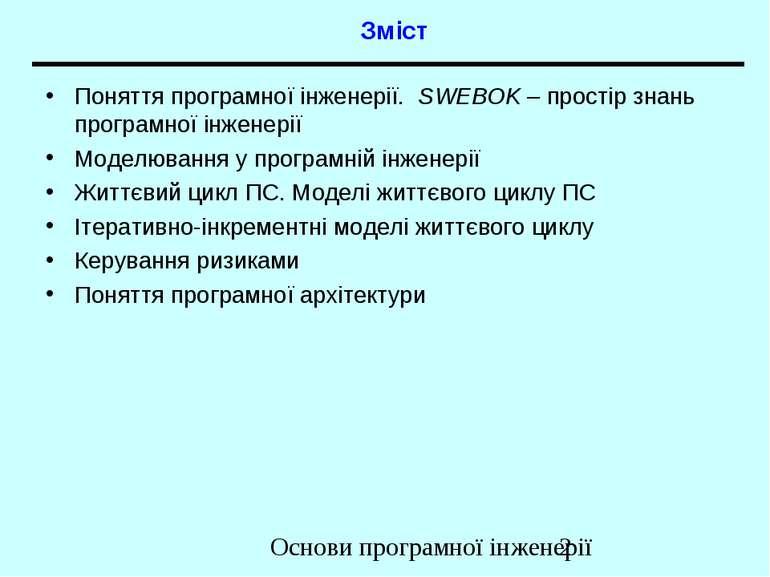Зміст Поняття програмної інженерії. SWEBOK – простір знань програмної інженер...