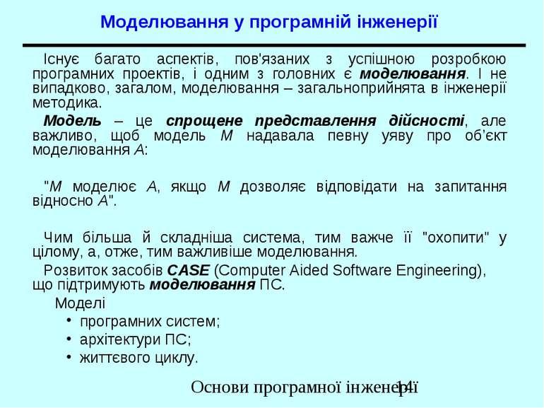 Моделювання у програмній інженерії Існує багато аспектів, пов'язаних з успішн...