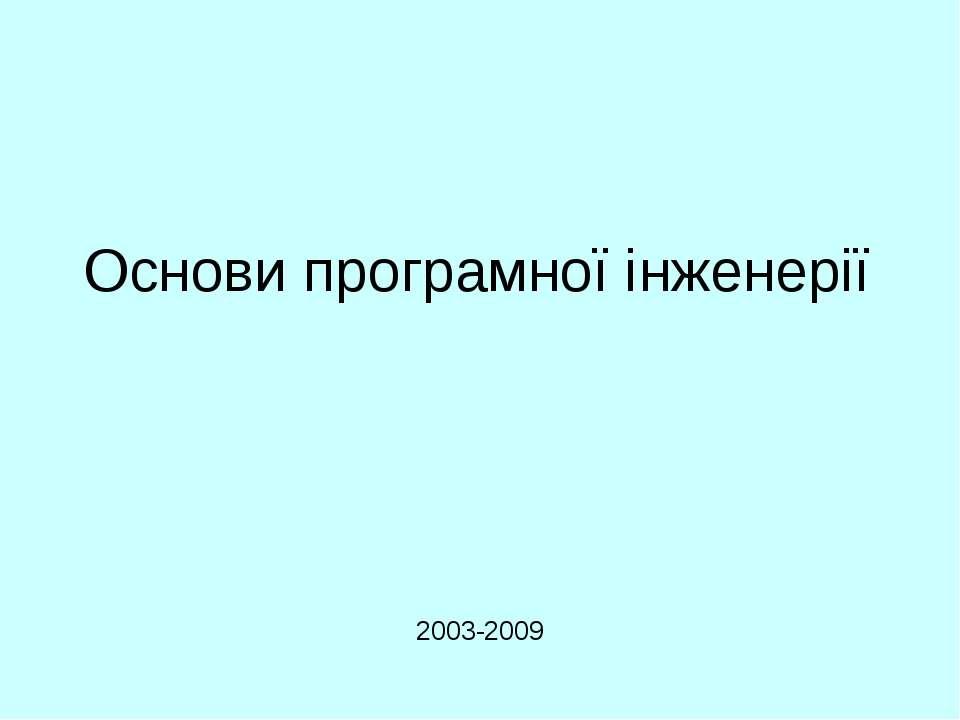 Основи програмної інженерії 2003-2009 Основи програмної інженерії