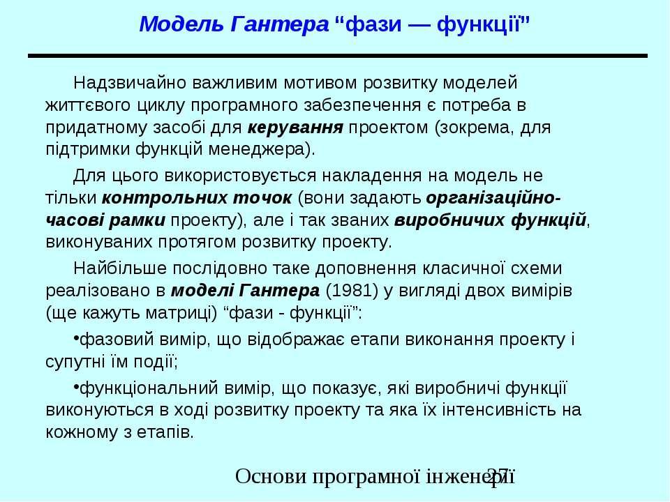 """Модель Гантера """"фази — функції"""" Надзвичайно важливим мотивом розвитку моделей..."""
