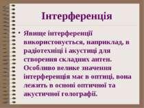 Інтерференція Явище інтерференції використовується, наприклад, в радіотехніці...