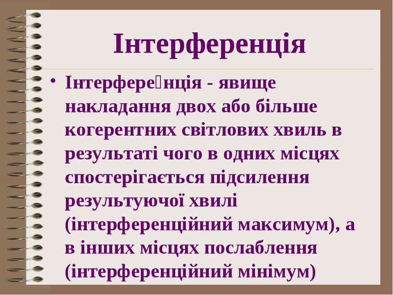 Інтерференція Інтерфере нція - явище накладання двох або більше когерентних с...