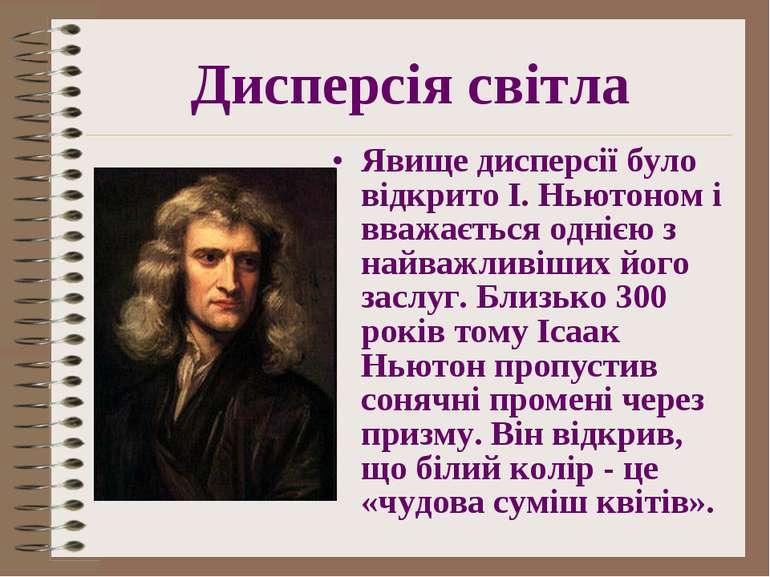 Дисперсія світла Явище дисперсії було відкрито І. Ньютоном і вважається одніє...